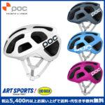 最高レベルの通気性と快適性♪<br>POC(ポック) Octal Raceday (オクタル レースデイ) ヘルメット 送料無料