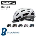 帽子感覚のニュースタイルヘルメット♪<br>OGK KABUTO(オージーケー カブト) BC-Oro BCオーロ 自転車 大人用 ヘルメット ロードバイク MTB クロスバイク アーバン スポーツ 送料無料