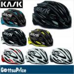 選手にも供給を行うKASKの上位グレード♪<br>KASK(カスク) VERTIGO 2.0 ヘルメット 送料無料
