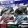 価格で選ぶならコレ♪<br>OGK KABUTO(オージーケー カブト) サイクルヘルメット FIGO フィーゴ