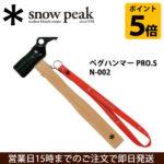 キャンプ用品の王道♪<br>snow peak(スノーピーク) テント・タープ小物 ペグハンマー PRO.S/N-002