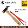 キャンプ用品の王道♪<br>snow peak(スノーピーク) テント・タープ小物 ペグハンマー PRO.C/N-001 送料無料