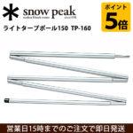 史上最強のタープポール♪<br>snow peak(スノーピーク) ライトタープポール150 TP-160