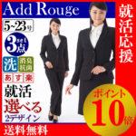 家庭で洗えるウォッシャブル素材3点セット♪<br>AddRouge(アッドルージュ) レディースリクルートスーツ (j5002-recruit) [5~23号ABR] 送料無料