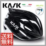 KASK独自の「UP&DOWN SYSTEM」を採用♪<br>KASK(カスク) Helmet ヘルメット MOJITO モヒート ブラックホワイト M / L / XLサイズ 送料無料
