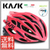 KASK独自の「UP&DOWN SYSTEM」を採用♪<br>KASK(カスク) Helmet ヘルメット MOJITO モヒート ピンクネイビーブルー S / M / L / XLサイズ 送料無料