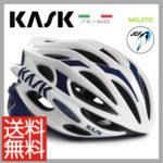 KASK独自の「UP&DOWN SYSTEM」を採用♪<br>KASK(カスク) Helmet ヘルメット MOJITO モヒート ホワイトネイビーブルー M / L / XLサイズ 送料無料