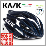 KASK独自の「UP&DOWN SYSTEM」を採用♪<br>KASK(カスク) MOJITO モヒート ネイビーブルーホワイト ロードバイク ヘルメット 送料無料