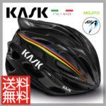 KASK独自の「UP&DOWN SYSTEM」を採用♪<br>KASK(カスク) MOJITO モヒート ブラックIRIDE ロードバイク ヘルメット 送料無料