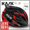 KASK独自の「UP&DOWN SYSTEM」を採用♪<br>KASK(カスク) MOJITO モヒート ブラックレッド ロードバイク ヘルメット 送料無料