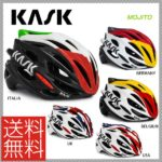 KASK独自の「UP&DOWN SYSTEM」を採用♪<br>KASK(カスク) MOJITO モヒートフラッグ ロードバイク ヘルメット 送料無料