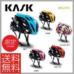 KASK独自の「UP&DOWN SYSTEM」を採用♪<br>KASK(カスク) MOJITO モヒート 限定モデル【JCF公認モデル】 ロードバイク ヘルメット 送料無料