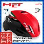 エアロヘルメットの新たなベンチマーク♪<br>MET(メット) Manta マンタ UAEアブダビチームレプリカ ロードバイク ヘルメット 送料無料
