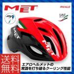 エアロヘルメットの常識を打ち破るクーリング性能♪<br>MET(メット) Rivale リヴァーレ UAEアブダビチームレプリカ ロードバイク ヘルメット 送料無料