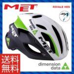 高い空力性能を持つコンパクトなシェル形状♪<br>MET(メット) RIVALE HES リヴァーレHES ディメンションデータレプリカ ロードバイク ヘルメット 送料無料