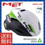 高い空力性能を持つコンパクトなシェル形状♪<br>MET(メット) MANTA HES マンタHES ディメンションデータレプリカ ロードバイク ヘルメット【JCF公認】 送料無料