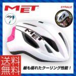 ラインナップ中最も優れたクーリング性能♪<br>MET(メット) STRALE ストラーレ ホワイトピンク ロードバイク ヘルメット【JCF公認(予定)】 送料無料