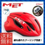 ラインナップ中最も優れたクーリング性能♪<br>MET(メット) STRALE ストラーレ レッド ロードバイク ヘルメット【JCF公認(予定)】 送料無料
