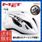 ラインナップ中最も優れたクーリング性能♪<br>MET(メット) STRALE ストラーレ ホワイト ロードバイク ヘルメット【JCF公認(予定)】 送料無料