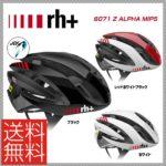 最高水準のエアロダイナミクス♪<br>rh+(アールエイチプラス) 6071 Z ALPHA MIPS ロードバイク ヘルメット【JCF公認モデル】 送料無料