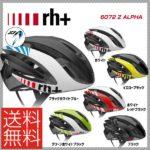 最高水準のエアロダイナミクス♪<br>rh+(アールエイチプラス) ヘルメット 6072 Z ALPHA ロードバイク ヘルメット【JCF公認モデル】(30002969) 送料無料