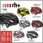 最先端の技術を駆使したトップクラスのヘルメット♪<br>rh+(アールエイチプラス) 6055 ZY ロードバイク ヘルメット【JCF公認モデル】(30002971) 送料無料