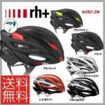軽量性と優れたベンチレーション♪<br>rh+(アールエイチプラス) 6050 ZW ロードバイク ヘルメット【JCF公認モデル】 送料無料