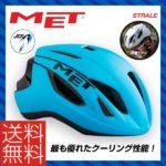 ラインナップ中最も優れたクーリング性能♪<br>MET(メット) STRALE ストラーレ シアンブラック ロードバイク ヘルメット【JCF公認(予定)】 送料無料