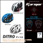 アジアンフィットモデル♪<br>Karmar(カーマー) DITRO ディトロ 自転車 ロードバイク ヘルメット アジアンフィット JCF公認モデル 送料無料