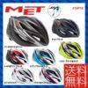 上位機種の機能、デザインを継承したエントリーモデル♪<br>MET(メット) FORTE フォルテ ロードバイク ヘルメット【JCF公認】 送料無料