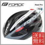 JCF公認 ロードバイク ヘルメット♪<br>FORCE(フォース) Road Pro ロードプロ ブラックグレーホワイト ロードバイク ヘルメット【JCF公認】 送料無料
