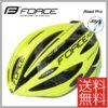 JCF公認 ロードバイク ヘルメット♪<br>FORCE(フォース) Road Pro ロードプロ フルオ ロードバイク ヘルメット 【JCF公認】 送料無料