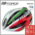 JCF公認 ロードバイク ヘルメット♪<br>FORCE(フォース) Road Pro ロードプロ イタリア ロードバイク ヘルメット【JCF公認】 送料無料