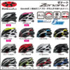Kabuto史上最高のエアフローが生んだ冷感ヘルメット♪<br>OGK KABUTO(オージーケカブト) Zenard(ゼナード) ロードバイク ヘルメット 送料無料