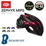 [2017年モデル]バランスのとれたエアロダイナミクス♪<br>BELL(ベル) ZEPHYR MIPS ゼファー ミップス ロードバイク ヘルメット[ロード向け] 送料無料