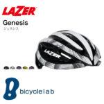 [2017年モデル]ロールシスを最初に採用したロングセラー商品♪<br>LAZER(レイザー) Genesis ジェネシス ロードバイク ヘルメット[ロード向け] 送料無料