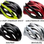 雨や汗などがもたらす不快さをシャットアウト♪<br>BELL(ベル) OVERDRIVE(オーバードライブ) ロードバイク ヘルメット 送料無料