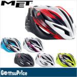 上位機種の機能、デザインを継承したエントリーモデル♪<br>MET(メット) フォルテ ロードバイク ヘルメット 【JCF公認】 送料無料