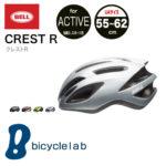 [2017年モデル]エントリーグレードとは思えない充実した機能♪<br>BELL(ベル) CREST R クレストR ロードバイク ヘルメット 送料無料