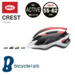 値段に勝るクオリティー♪<br>BELL(ベル) CREST クレスト ロードバイク ヘルメット 送料無料