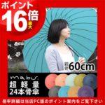 丸く大きく広がるカタチ♪<br>mabu(マブ) 長傘 かさ 和傘 軽量 軽い 24本骨傘 送料無料