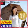 ワンタッチ開閉で使いやすさも充実♪<br>Knirps(クニルプス) Fiber T2 Duomatic スペシャルエディション 晴雨兼用折り畳み傘 日傘兼用 送料無料