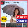 ドライバッグのオマケ特典あり♪<br>Knirps(クニルプス) Fiber T2 Duomatic 晴雨兼用 日傘兼用 ジャンプ傘 自動開閉 送料無料
