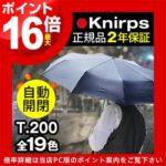 ワンタッチ開閉で使いやすさも充実♪<br>Knirps(クニルプス) T200 晴雨兼用折り畳み傘 日傘兼用 Tシリーズ 送料無料