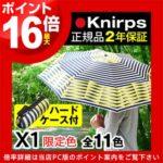 グッドデザイン賞受賞!小さくまとめて、携帯も軽快に♪<br>Knirps(クニルプス) X1 晴雨兼用 折り畳み傘 日傘兼用 11色 送料無料