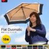 ワンタッチ開閉なのにスリムで軽い♪<br>Knirps(クニルプス) Flat Duomatic 晴雨兼用 日傘兼用 自動開閉 折り畳み傘 送料無料