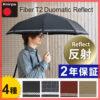 風に強い、タフな折りたたみ傘♪<br>Knirps(クニルプス) Fiber T2 Duomatic Reflect リフレクト 反射塗料 晴雨兼用折り畳み傘 日傘兼用 ジャンプ傘 送料無料
