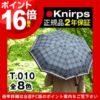 シリーズ至上最小。でも頼りになる折りたたみ傘♪<br>Knirps(クニルプス) T010 晴雨兼用 折り畳み傘 日傘兼用 Tシリーズ 送料無料