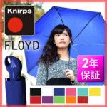 指輪を通すようなハンドルが新しい♪<br>Knirps(クニルプス) RFLOYD Duomatic フロイド KNFY806 ジャンプ傘 雨傘 折り畳み傘 送料無料