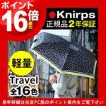 厚さ4cmのコンパクト折りたたみ傘♪<br>Knirps(クニルプス) Travel (KNA815) トラベル 晴雨兼用 折畳み傘 折り畳み傘 送料無料